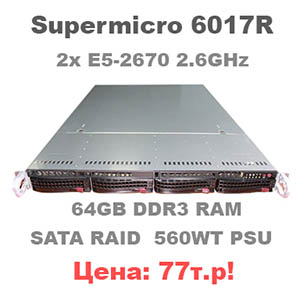6017R_E5-2670_64GB