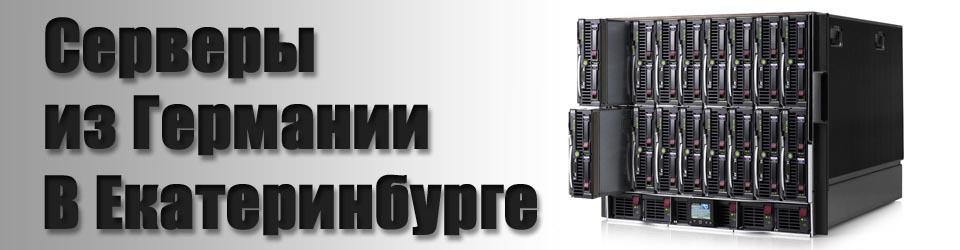 Серверы из германии в Екатеринбурге в наличии