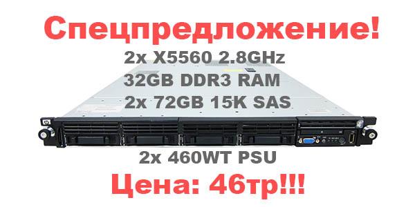HP DL360 G6, 2x Xeon X5560, 32GB RAM, 2x 72GB SAS