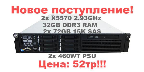 HP DL380 G6 2x X5570, 32GB RAM, 2x 72GB 15K SAS