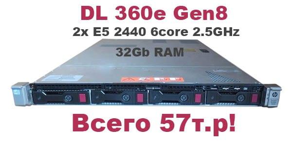 dl360e gen8, 2x E5-2440 2.5GHz, 32GB RAM