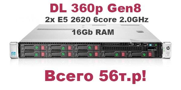 Сервер HP DL360p Gen8 8xSFF E5-2620 16GB RAM